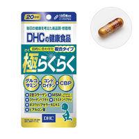 DHC(ディーエイチシー) 極らくらく 20日分 120粒 サプリメント