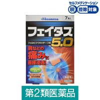 【第2類医薬品】フェイタス5.0 7枚 久光製薬★控除★