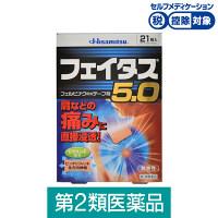 【第2類医薬品】フェイタス5.0 21枚 久光製薬★控除★