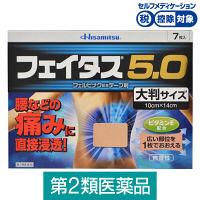 【第2類医薬品】フェイタス5.0大判 7枚 久光製薬★控除★