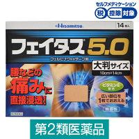 【第2類医薬品】フェイタス5.0大判 14枚 久光製薬★控除★