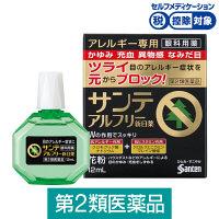【第2類医薬品】サンテアルフリー新目薬 12ml 参天製薬★控除★