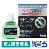 【第2類医薬品】サンテALクールII 15ml 参天製薬