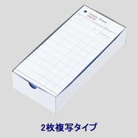 アスクル CHECK SHEET お会計票 2枚複写 4800組(300組×16箱)