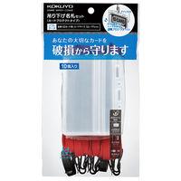 コクヨ 名札セット プロテクト・名刺 赤 10P ナフ-SP180-10R 1袋(10組入) (直送品)