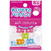 コクヨ メクリン カラフルミックスS メク-C20 1パック(5個入)