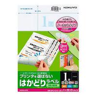 コクヨ カラーレーザー&インクジェット用はかどりラベル KPC-E101-20N ノーカット A4 1袋(22シート入)