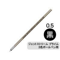 ボールペン替芯 ジェットストリームプライム多色・多機能ボールペン用 0.5mm 黒 SXR-200-05 三菱鉛筆uni ユニ
