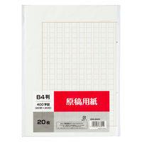 協和紙工 原稿用紙 400字詰(20字×20行) B4判 333-3000 1袋(20枚入)