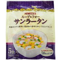 成城石井 スープ&フォー サンラータン