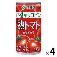 トマトジュース熟トマト190g(4缶)