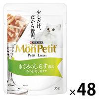 MonPetit(モンプチ) キャットフード プチリュクス パウチ まぐろのしらす添え 35g 1ケース(48個入) ネスレ日本