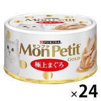 箱売り MonPetit GOLD(モンプチ ゴールド)猫用 極上まぐろ 70g 24缶 ネスレ日本