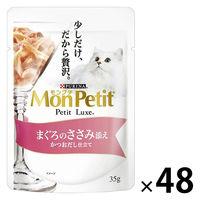 MonPetit(モンプチ) キャットフード プチリュクス パウチ まぐろのささみ添え 35g 1ケース(48個入) ネスレ日本