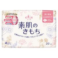 ナプキン 多い日の昼用 羽つき 23cm エリス Megami(メガミ) 素肌のきもち 1個(22枚) 大王製紙