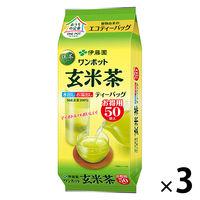 【水出し可】伊藤園 ワンポット玄米茶ティーバッグ 3g×50 1セット(3袋)