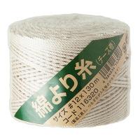 まつうら工業 綿より糸 #12号×約130m(太さ約1.5mm) MY #12-130