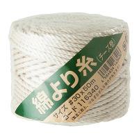 まつうら工業 綿より糸 #30号×約50m(太さ約2.5mm) MY #30-50