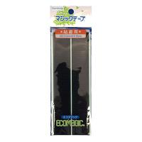 マジックテープ 粘着用 幅25mm×長さ15cm 黒 15RN 1パック(1セット)