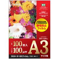 アスカ ラミネートフィルム100ミクロン A3サイズ用 F1028 1箱(100枚入)