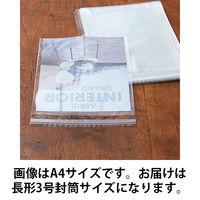 アスクルオリジナル OPP袋(テープ付き) 簡易包装パック 長形3号封筒サイズ テープ付き 透明封筒 1袋(500枚入)