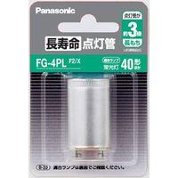 パナソニック 長寿命点灯管 FG4PLX 1箱(10個入)