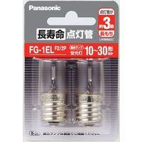 パナソニック 長寿命点灯管2個入り FG1EL2P 1箱(20個入)