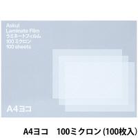 アスクル ラミネートフィルム A4ヨコ 100ミクロン 1箱(100枚入)