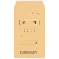 今村紙工 給料袋 テープ付 茶 角8 KF-100 100枚