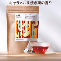 ルピシア 紅茶 接客におすすめの限定ティーバッグ キャラメル&マロン 75g 1パック(30個入)