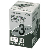 コクヨ タイトルブレーン用インクリボンカセット(紙用) 黒 NS-TBR1D-3 1セット(9個:3個入×3箱)