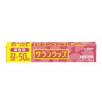 業務用サランラップ 22cm×50m 1セット(3本) 旭化成ホームプロダクツ