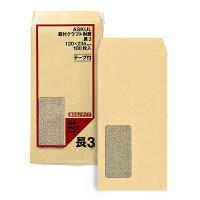 アスクル オリジナル窓付きクラフト封筒 透けないタイプ テープ付 長3 3000枚(100枚×30袋)