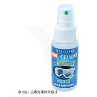 山本光学 保護メガネ・ゴーグル 高性能曇り止め液 デミスト3 1本