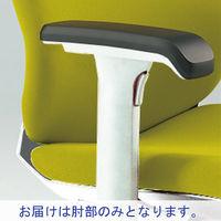 イトーキ トルテRチェア専用 可動肘