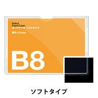 アスクル カードケース ソフトタイプ B8 200枚