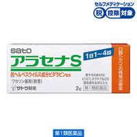 【第1類医薬品】アラセナS 2g 佐藤製薬★控除★