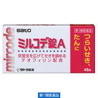 【第1類医薬品】ミルコデ錠A 48錠 佐藤製薬