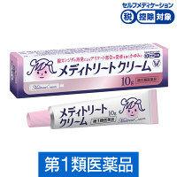 【第1類医薬品】メディトリートクリーム 10g 大正製薬★控除★