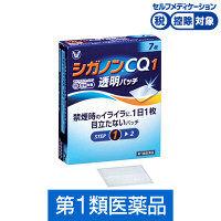 【第1類医薬品】シガノンCQ1透明パッチ 7枚 大正製薬★控除★
