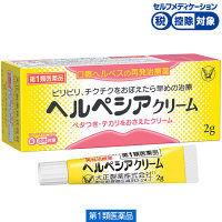 【第1類医薬品】ヘルペシアクリーム 2g 大正製薬★控除★