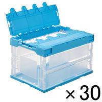 アスクル「現場のチカラ」 物流向け折りたたみコンテナ フタ一体型 50.4L ライトブルー/透明 1セット(30個:5個入×6箱)
