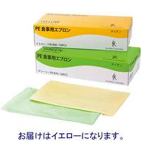 ファーストレイト PE食事用エプロン イエロー 1箱(50枚入) FR-840