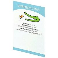 廣済堂 なかよしお知らせハガキ(ワニ) 1袋(100枚入)