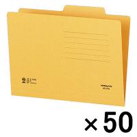 コクヨ 個別フォルダー A5 A5-IFN 1箱(50枚入)