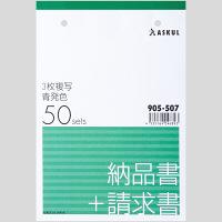 アスクル オリジナル納品書 請求書付き 3枚複写 B6タテ 50冊(10冊×5袋)
