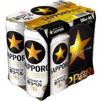 サッポロ 黒ラベル 500ml 1パック(6缶入)