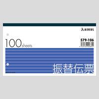 アスクル オリジナル振替伝票 50冊(10冊×5袋)