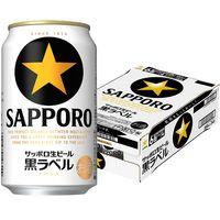 サッポロ 黒ラベル 350ml 24缶