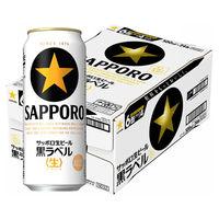 サッポロ 黒ラベル 500ml 1箱(24缶入)